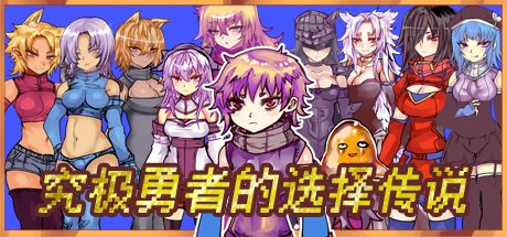 Ultimate Select Hero / 究极勇者的选择传说 cd steam key günstig
