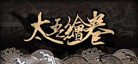 太吾绘卷 The Scroll Of Taiwu cd steam key günstig